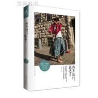 【二手旧书9成新】再不远行,就老了王泓人9787511329134中国华侨出版