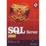 【旧书二手书9成新】SQL Server 2005实例精讲(配光盘) 谢维成,苏长明,段林涛,张志强,杨加国 9787