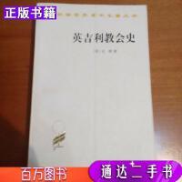 【二手九成新】英吉利教会史【英】比德商务印书馆