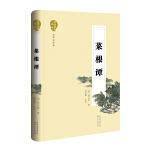 菜根谭(国学经典丛书・名家注译本)