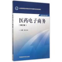 医药电子商务(第二版)(全国高等医药院校药学类第四轮规划教材)