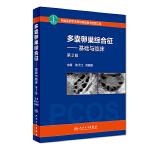 多囊卵巢综合征――基础与临床(第2版)