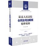 最高人民法院合同法司法解释精释精解(增订版)