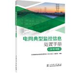 电网典型监控信息处置手册(2018年版)