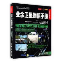 【按需印刷】-业余卫星通信手册
