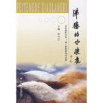 沸腾的小浪底,张善臣,北京科文图书业信息技术有限公司,9787807343165