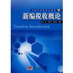 新编税收概论,刘澄 刘欣华 樊彩霞,科学出版社,9787030223241