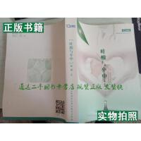 【二手9成新】叶酸与卒中易斌北京斯利安药业有限公