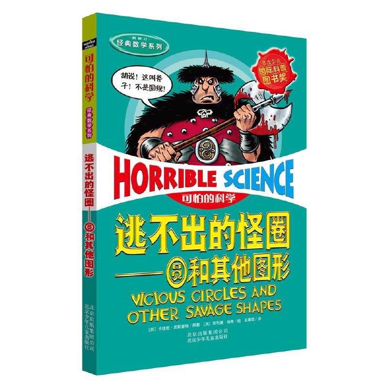 可怕的科学 经典数学系列·逃不出的怪圈——圆和其他图形 名师名校特别推荐;当当网五星级评论;