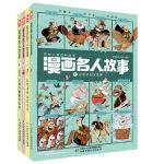 漫画名人故事(4册/套)