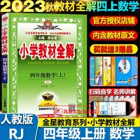 小学教材全解四年级下数学下册人教版RJ2020版