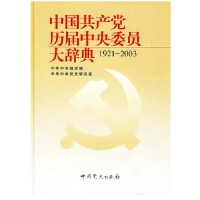 中国共产党历届中央委员大辞典(1921-2003)精装