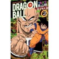 现货 日版 漫画 龙珠 全彩 赛亚人篇 2 dragonball