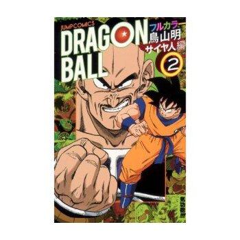 现货 日版 漫画 龙珠 全彩 赛亚人篇 2 dragonball ドラゴンボール フルカラー サイヤ人編2