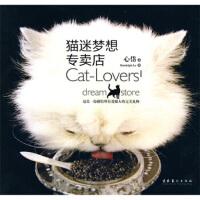 【旧书二手书9成新】猫迷梦想专卖店 心岱,RandolphLu 9787503941801 文化艺术出版社