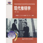 现代推销学(第二版),吴健安,东北财经大学出版社,9787810847766