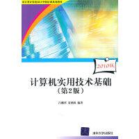 计算机实用技术基础(第2版)(审计署计算机审计中级培训系列教材)