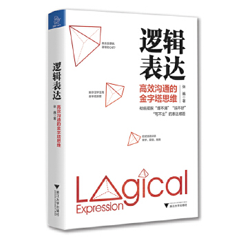 逻辑表达:高效沟通的金字塔思维(pdf+txt+epub+azw3+mobi电子书在线阅读下载)