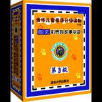 【包邮】清华儿童英语分级读物:机灵狗故事乐园第3级(配光盘)(第二版) Modern Curriculum Press