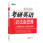 新东方 (2019)考研英语语法新思维
