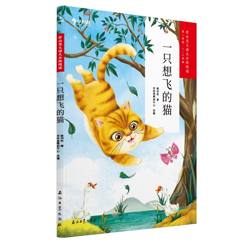 学而思大语文分级阅读1年级 2年级一只想飞的猫 必读推荐 小学必读推荐