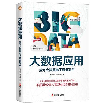 大数据应用