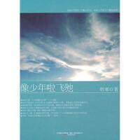 【正版二手书9成新左右】像少年啦飞驰(平装版 韩寒 万卷出版公司