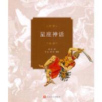 【二手书8成新】星座神话 黄石著,李元,陈丹图 人民文学出版社