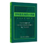 牙科医生用药小手册,杨征、赵科、华成舸,人民卫生出版社【新书店 正版书】