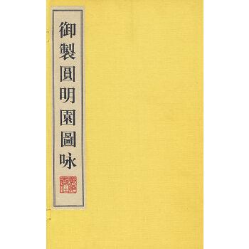御制圆明园咏(全两册)
