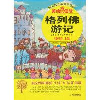 语文新课标分级阅读丛书美绘导读版--格列弗游记