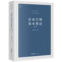 企业合规基本理论(第二版)