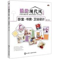 【R6】爱现代风:典藏版 卧室 书房 卫浴设计 理想・宅 化学工业出版社 9787122236999
