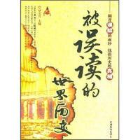 【二手书8成新】被误读的世界历史 罗文兴 中国档案出版社