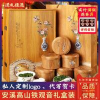 铁观音礼盒装散装兰花香新茶清香型铁观音乌龙茶叶498g脱酸L8128
