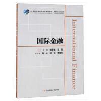 国际金融(货号:A4) 徐若瑜,王恒 9787564230487 上海财经大学出版社书源图书专营店