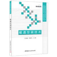 暖通空调技术 王晓璐,郑慧凡 中国建材工业出版社