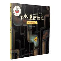 精灵鼠科学童话绘本:下水道历险记