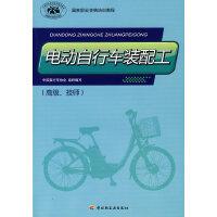 POD―电动自行车装配工  高级、技师