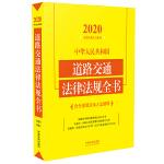 中华人民共和国道路交通法律法规全书(含全部规章及立法解释) (2020年版)