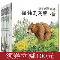 【领券立减100元】西顿动物记科普绘本--高傲的栗色烈马 等(全10册) 3-6儿童绘本图书动物百科全书