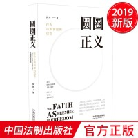 圆圈正义:作为自由前提的信念 中国法制出版社