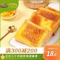 【满减】新品【三只松鼠_岩烧乳酪吐司520g/箱】面包整箱早餐蛋糕网红零食零食