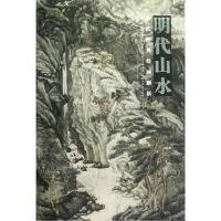 历代经典绘画解析――明代山水