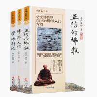 学佛三书(圣严法师经典著作:学佛群疑、佛学入门、正信的佛教)