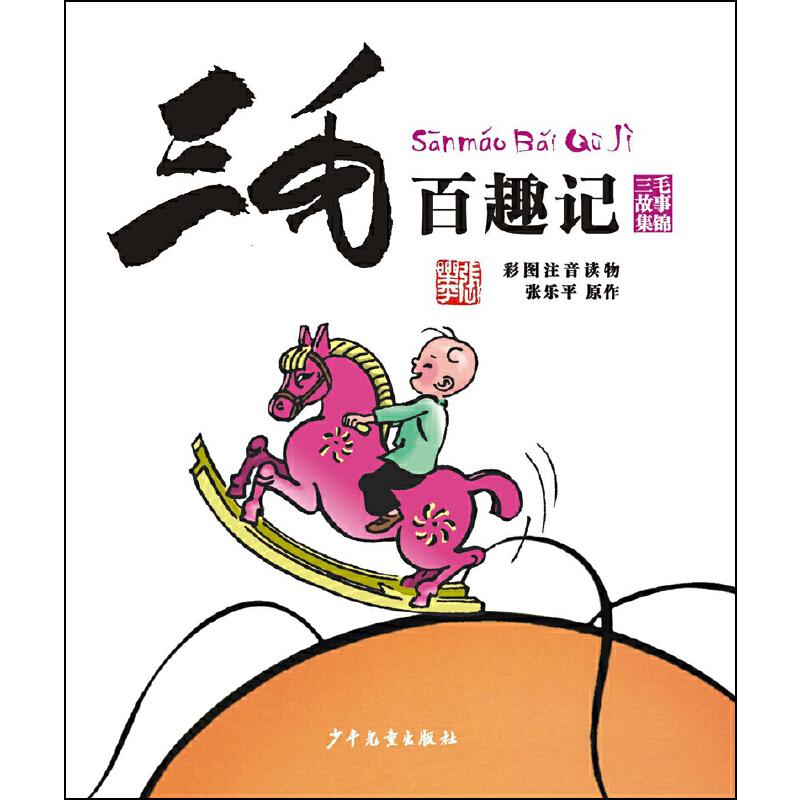 三毛百趣记(彩图注音读物) 漫画大师张乐平先生经典作品,中国原创漫画的*之作。润泽几代人的经典形象,陪伴千万人的童年记忆,你值得拥有。讲好中国故事,弘扬传统文化。