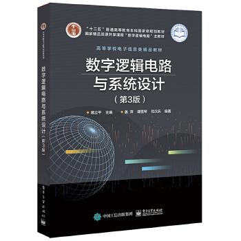 数字逻辑电路与系统设计(第3版)