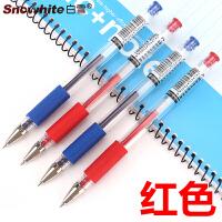 Snowhite白雪 G-7 红色12支/盒装 办公学生通用中性笔0.5mm财务教师高考试专用签字碳素笔芯水笔办公用品