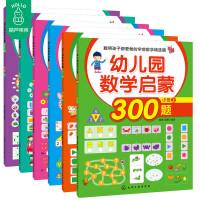 正版幼儿园数学启蒙500题大班套装全6册幼儿园数学启蒙3-5-6岁数学加减法教材用书用书早教数学思维训练智力开发练习