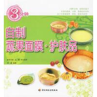 【二手旧书九成新】3分钟自制蔬果面膜 护肤品 采薇 中国轻工业出版社 9787501971107